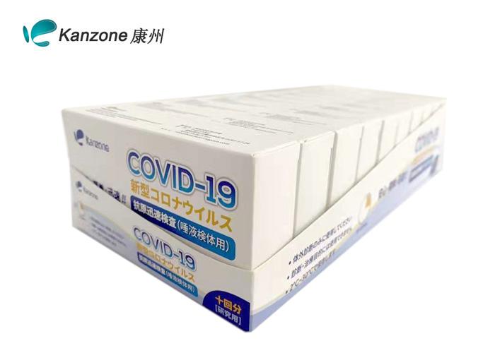 COVID-19 抗原快速检测(唾液检测)